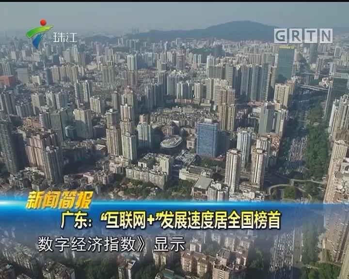 """广东:""""互联网+""""发展速度居全国榜首"""