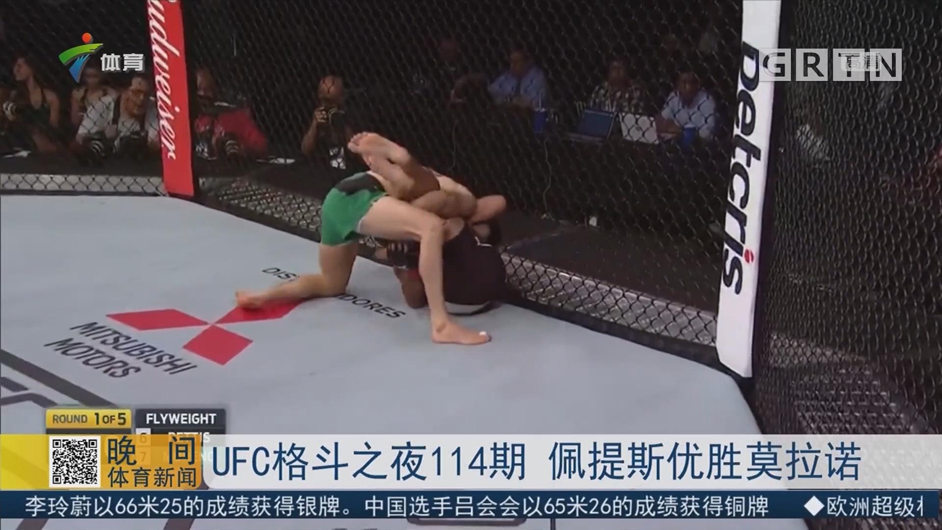UFC格斗之夜114期 佩提斯优胜莫拉诺