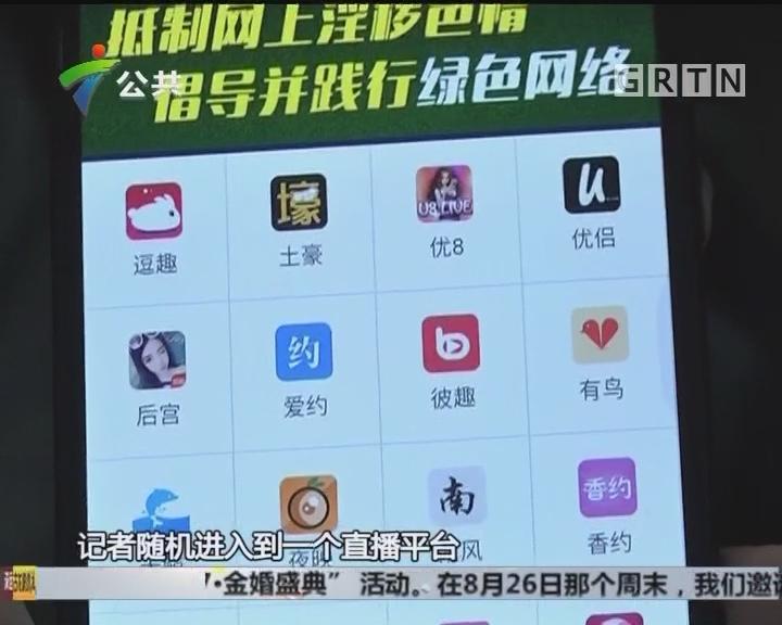 """记者调查:""""黄播""""平台网上出售账号"""