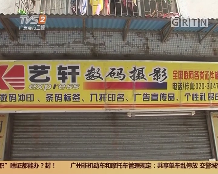 """广州白云:神奇照相馆 """"兼职""""办假证被查封"""