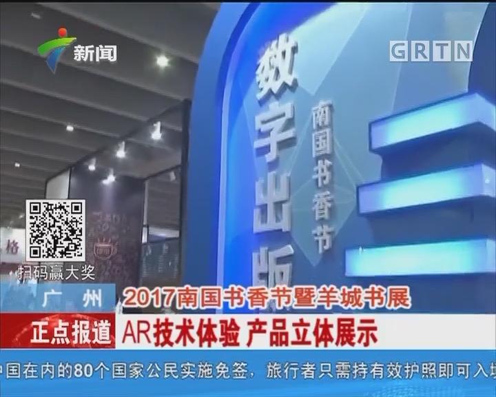 广州:2017南国书香节暨羊城书展 AR技术体验 产品立体展示