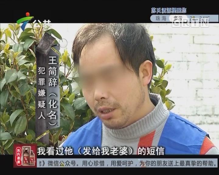 """[2017-08-06]天眼追击:厨师的血色""""约会"""""""