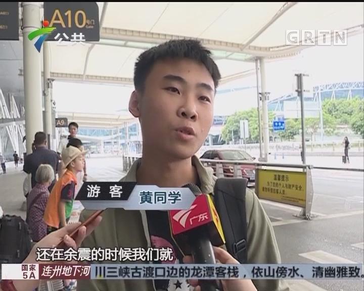 首批九寨沟旅行团 今天下午回到广州