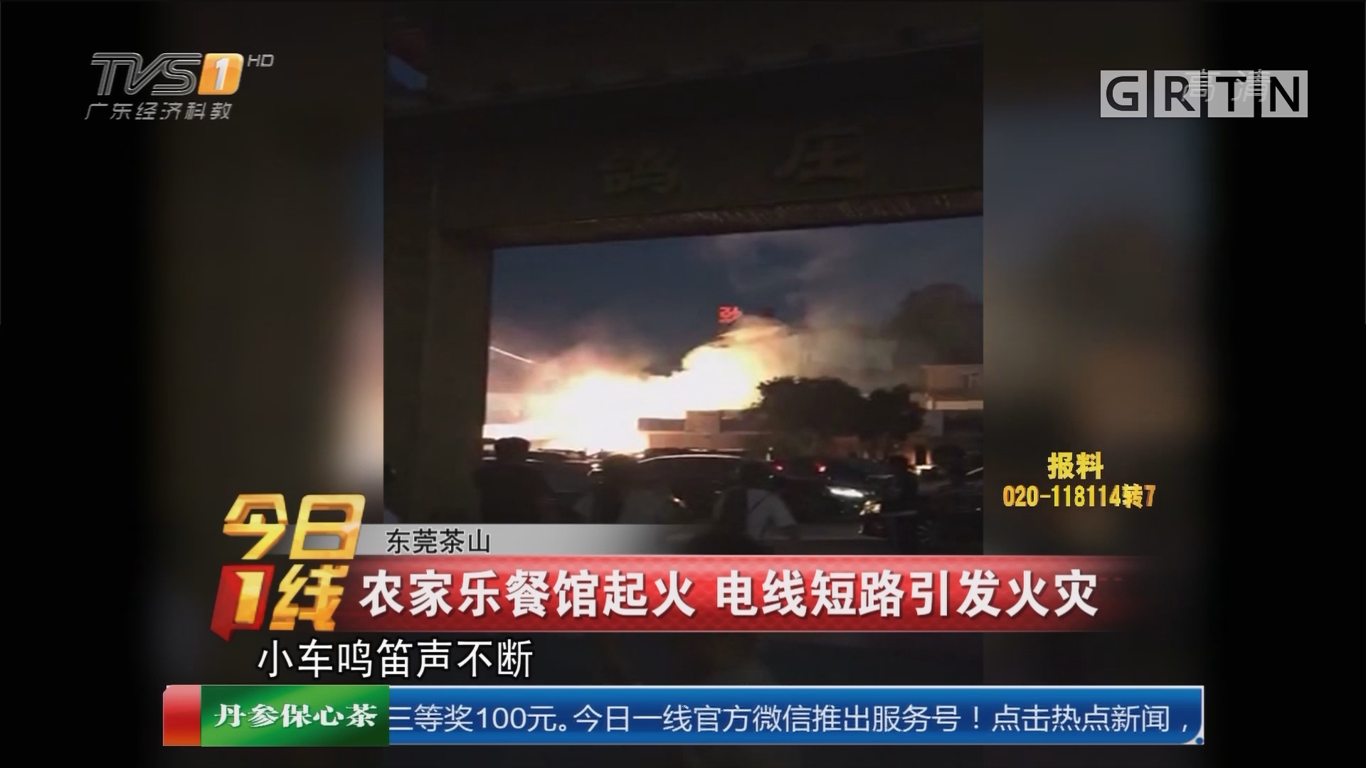 东莞茶山:农家乐餐馆起火 电线短路引发火灾