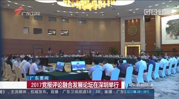 2017党报评论融合发展论坛在深圳举行