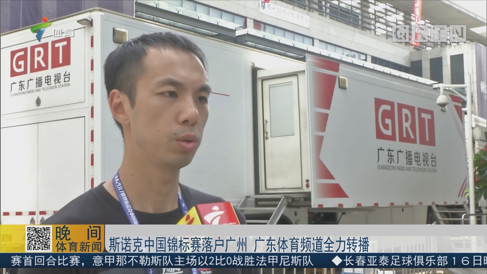 斯诺克中国锦标赛落户广州 广东体育频道全力转播