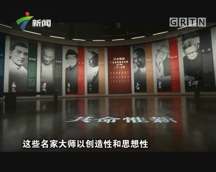 [2017-08-20]权威访谈:广东美术:跨越百年 其命惟新