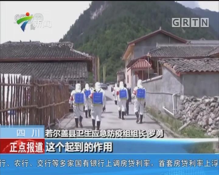四川:九寨沟7.0级地震 灾后防疫全面展开 目前尚无传染病疫情
