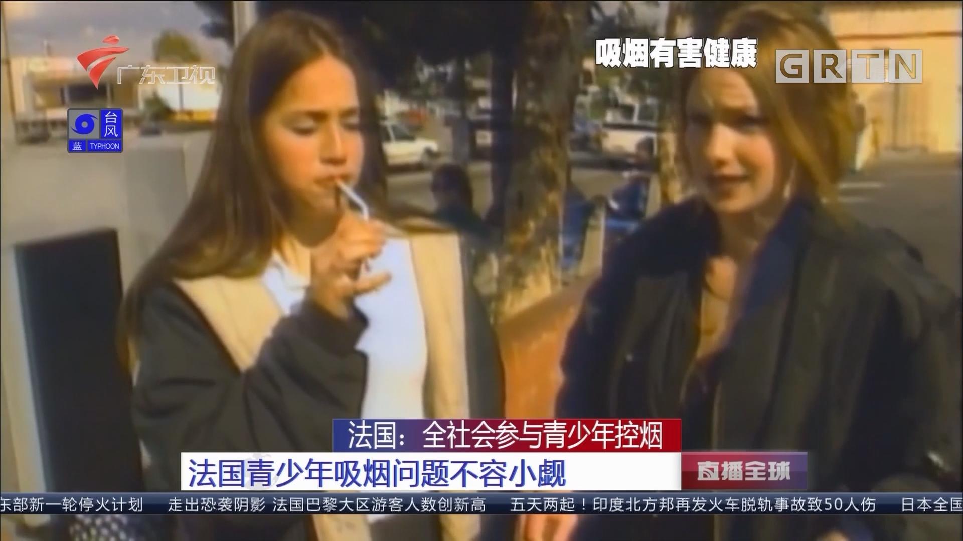 法国:全社会参与青少年控烟 法国青少年吸烟问题不容小觑