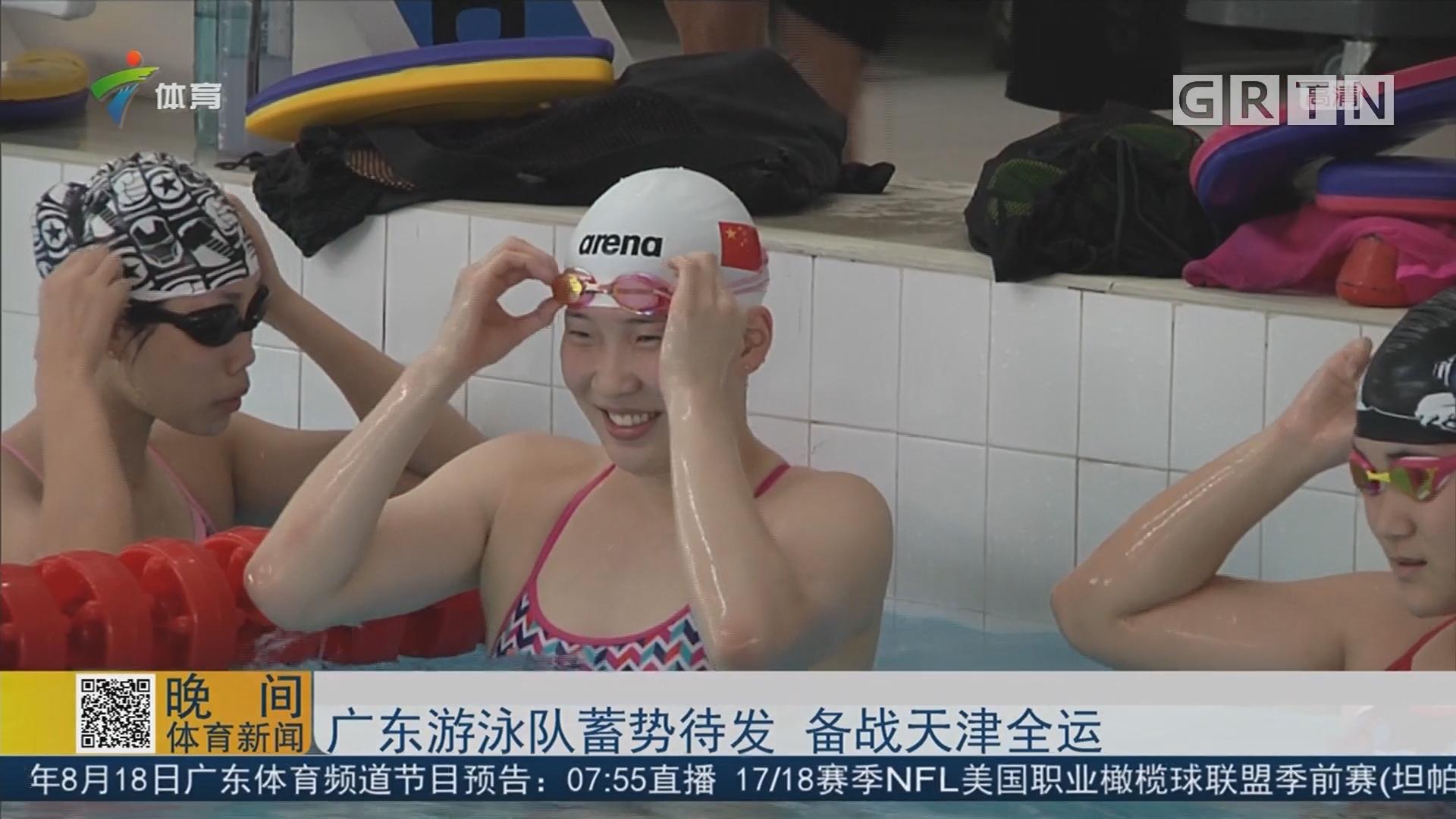 广东游泳队蓄势待发 备战天津全运