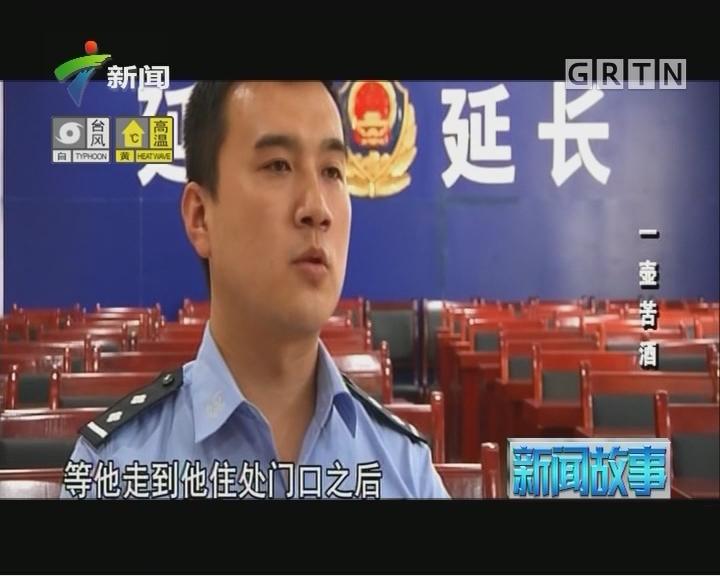 [2017-08-26]新闻故事:一壶苦酒