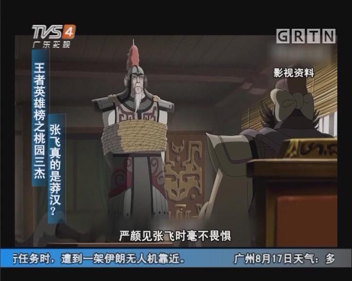 [2017-08-16]军晴剧无霸:军晴大揭秘:王者英雄榜——桃园三杰