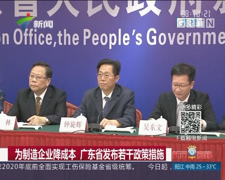 为制造企业降成本 广东省发布若干政策措施