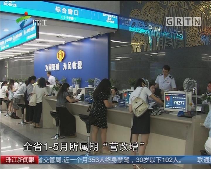 广东上半年税收增长13.7% 经济稳中向好