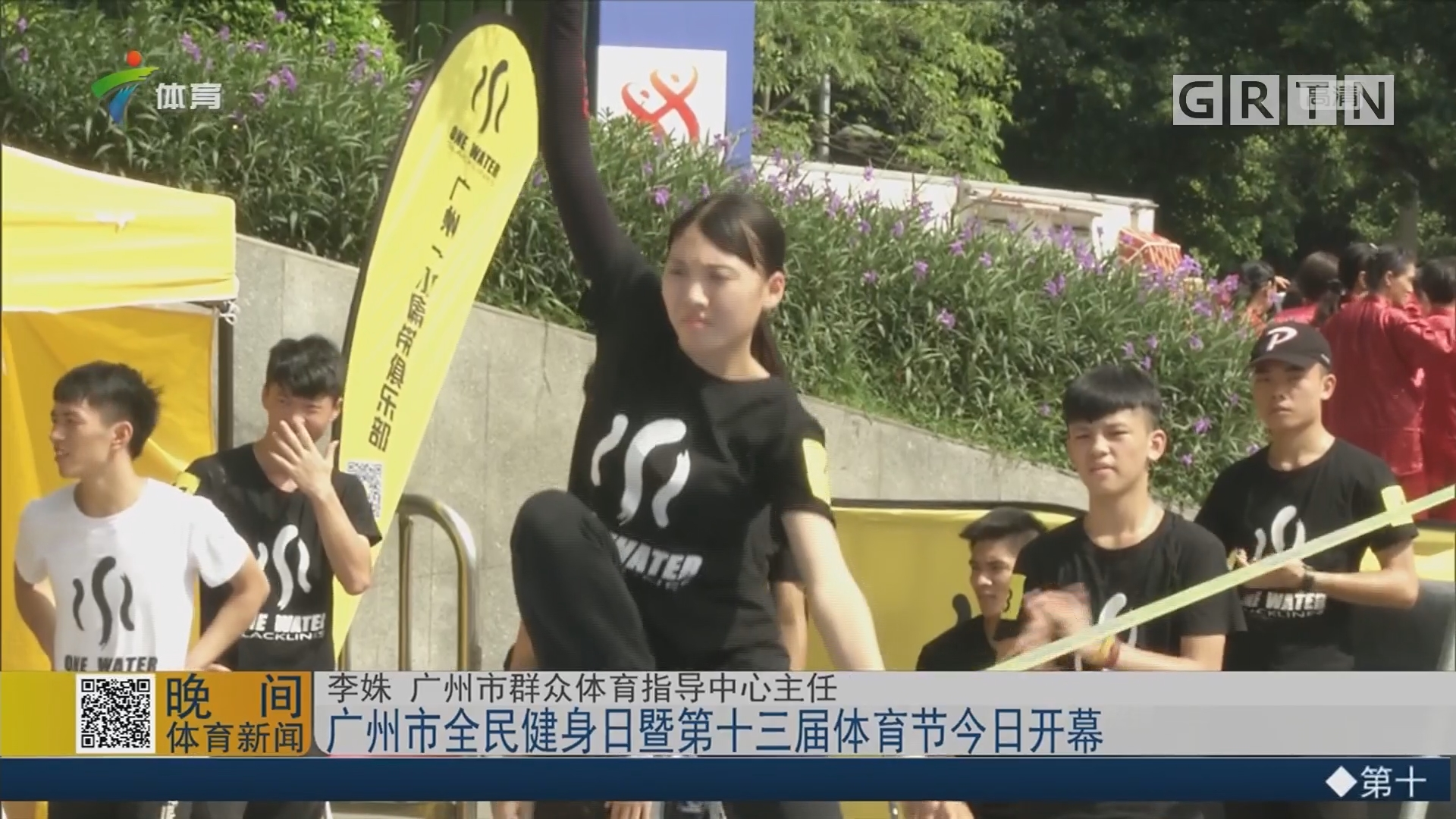 广州市全民健身日暨第十三届体育节今日开幕
