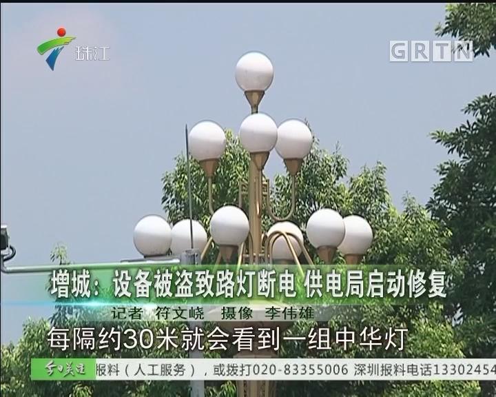 增城:设备被盗致路灯断电 供电局启动修复