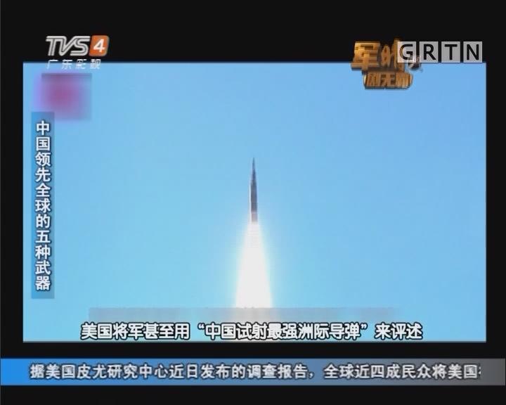 [2017-08-03]军晴剧无霸:超级战事:西藏边境装备远程火箭炮 力压印度