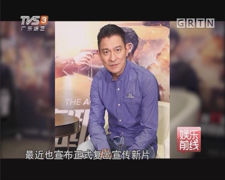 《侠盗联盟》8月11日正式公映 刘德华帅气回归