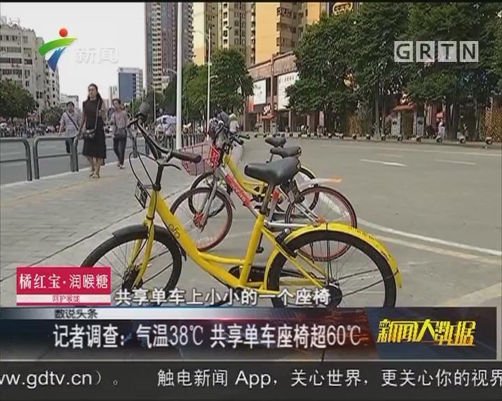 记者调查:气温38℃ 共享单车座椅超60℃