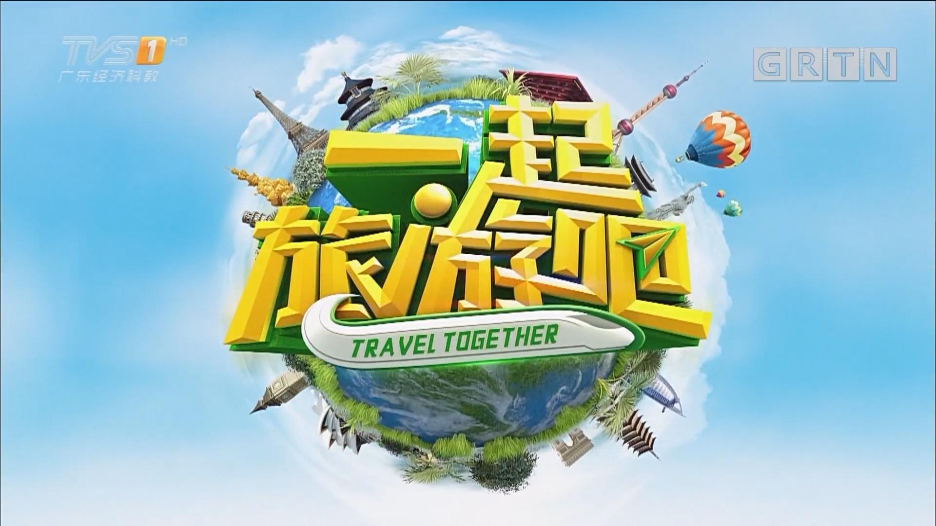 [HD][2017-08-06]一起旅游吧:西樵山国艺影视城——奇幻水城