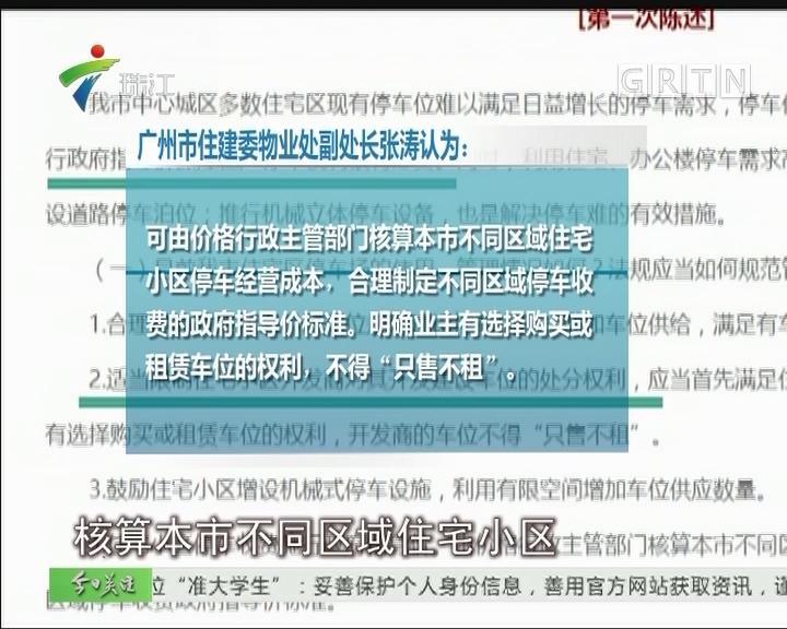 广州小区停车费该不该政府指导?