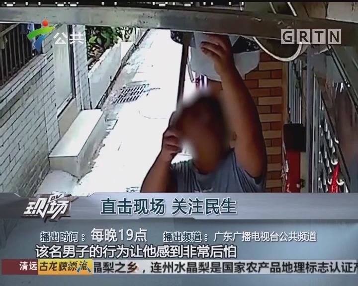 晾晒内衣频频被偷 加装监控小偷现行