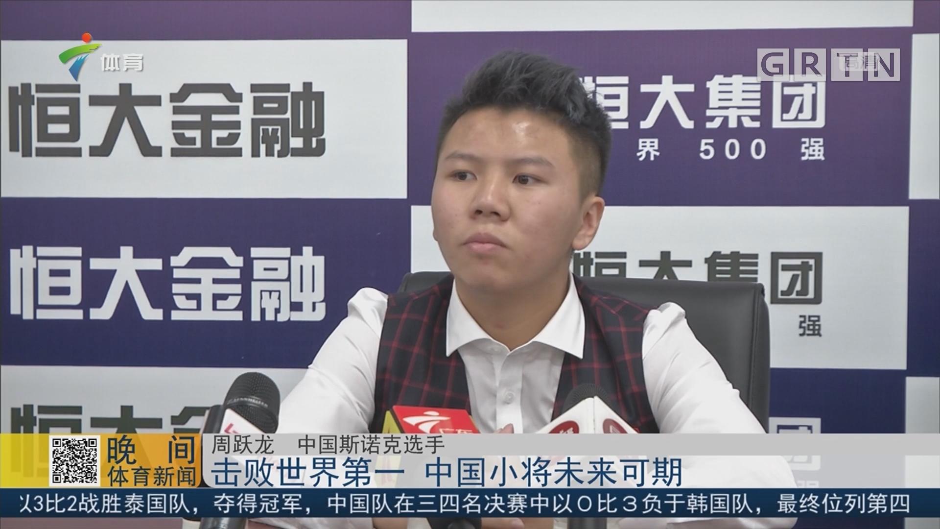 击败世界第一 中国小将未来可期