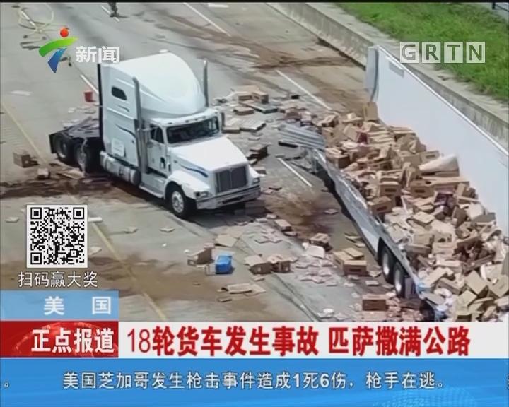 美国:18轮货车发生事故 匹萨撒满公路