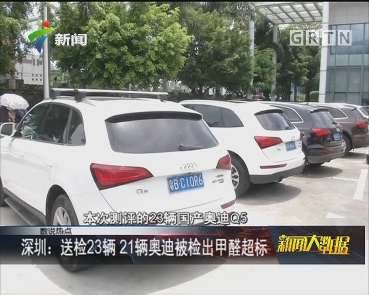 深圳:送检23辆 21辆奥迪被检出甲醛超标