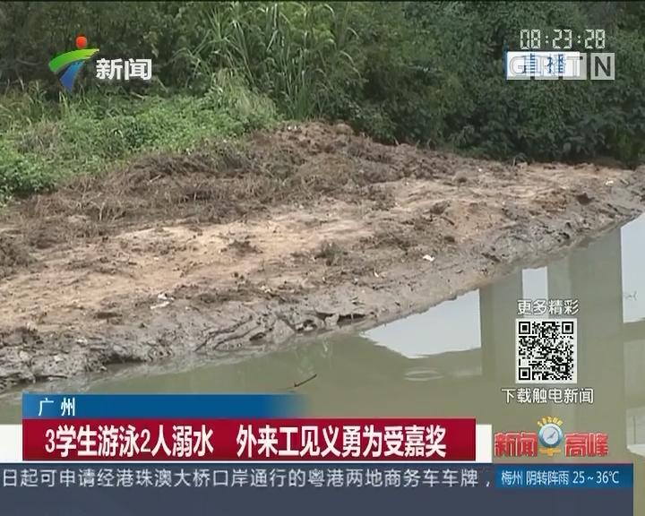 广州:3学生游泳2人溺水 外来工见义勇为