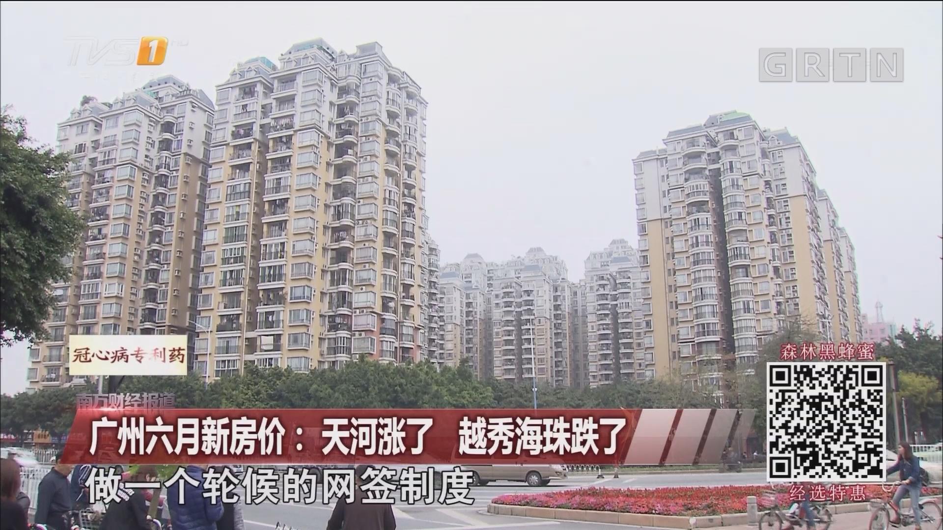 广州六月新房价:天河涨了 越秀海珠跌了