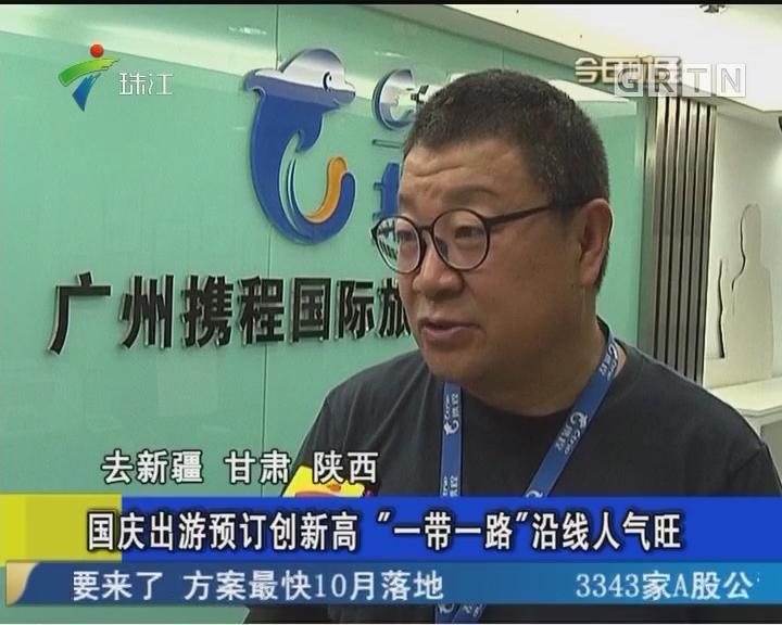 """国庆出游预订创新高 """"一带一路""""沿线人气旺"""