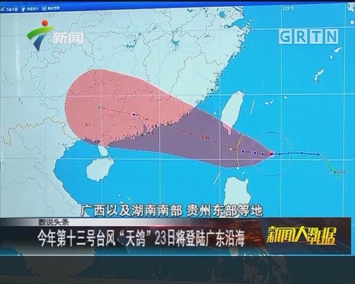 """今年第十三号台风""""天鸽""""23日将登陆广东沿海"""