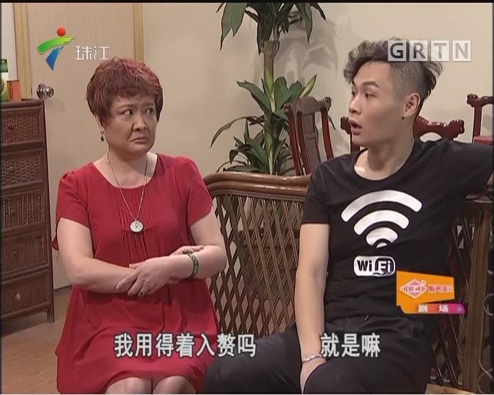 [2017-08-06]外来媳妇本地郎:以为有钱大晒(下)