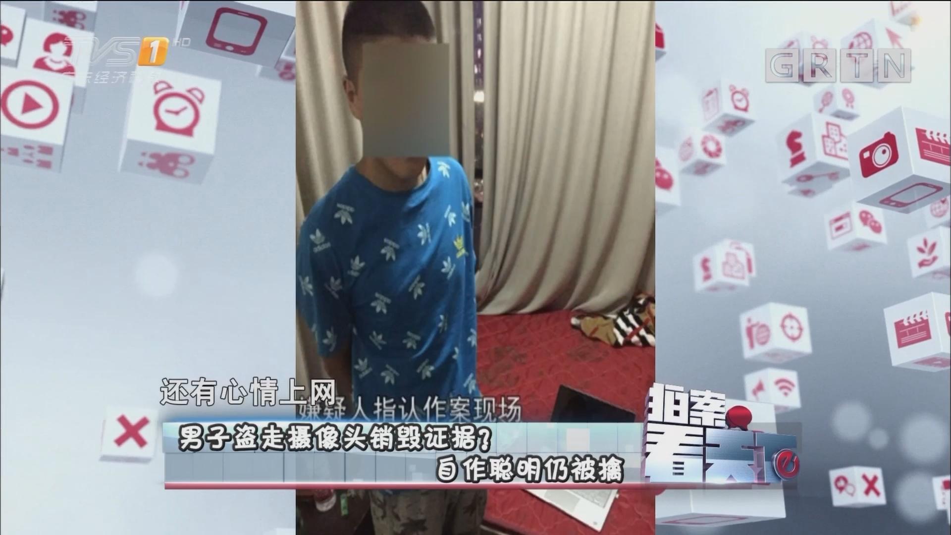 [HD][2017-08-01]拍案看天下:男子盗走摄像头销毁证据?自作聪明仍被擒