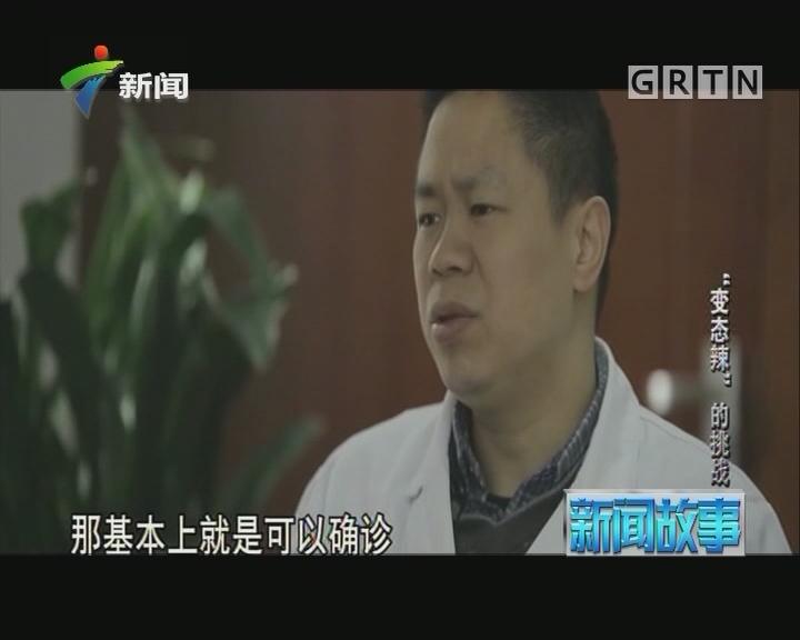 """[2017-08-10]新闻故事:""""变态辣""""的挑战"""