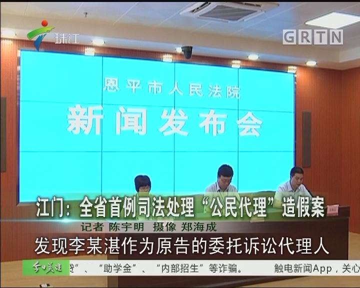 """江门:全省首例司法处理""""公民代理""""造假案"""