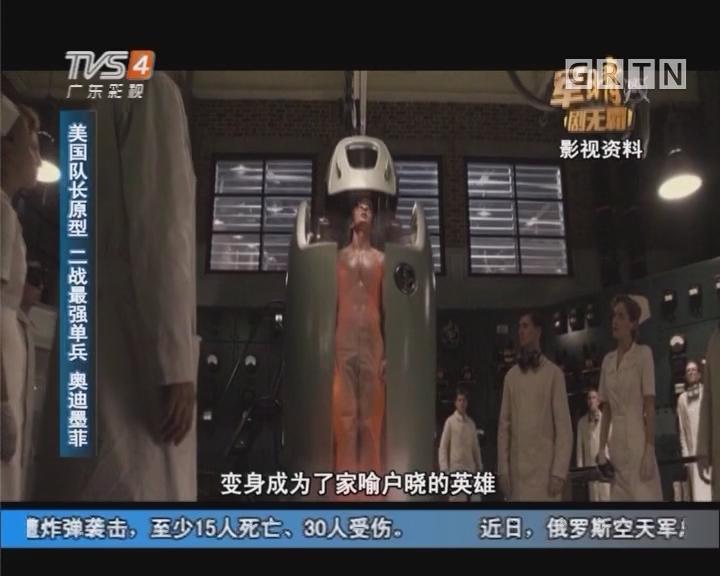 [2017-08-14]军晴剧无霸:军晴大揭秘:美国队长原型——二战最强单兵奥迪·墨菲