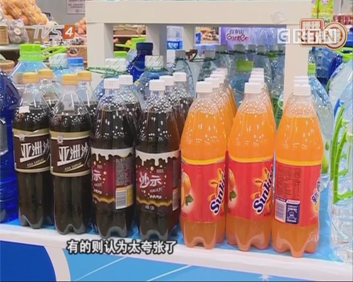 如何健康饮用碳酸饮料