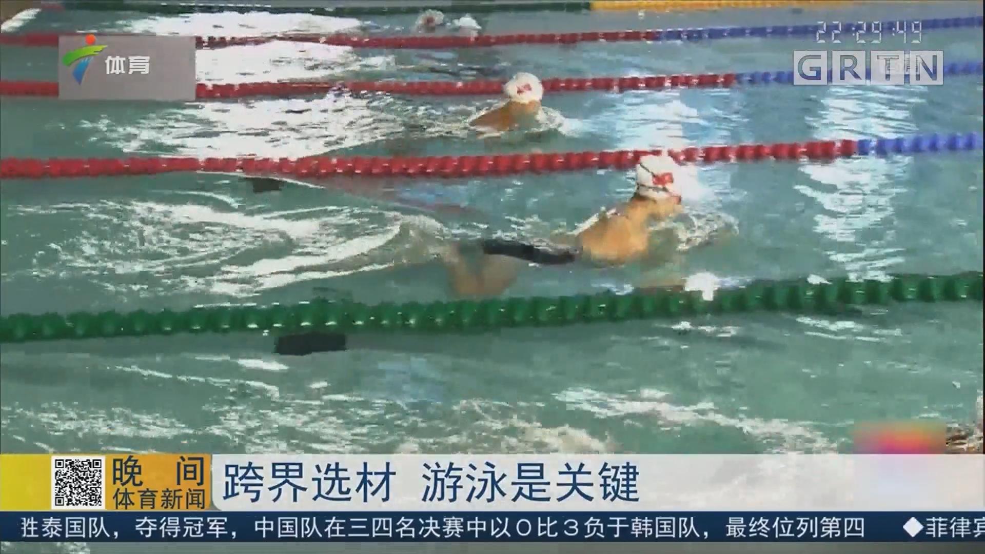 跨界选材 游泳是关键