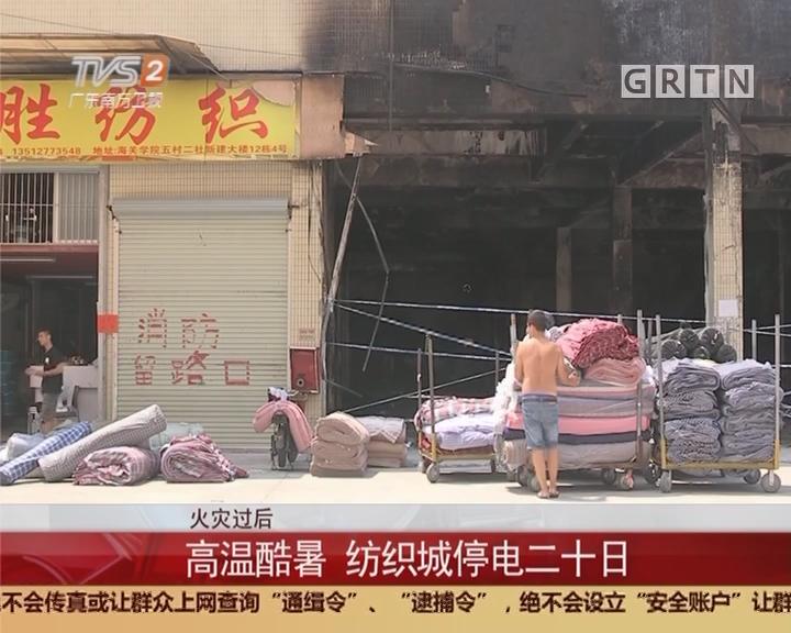 火灾过后:高温酷暑 纺织城停电二十日