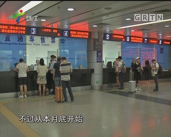 本月底起网购车票 可直接到广州东站取票