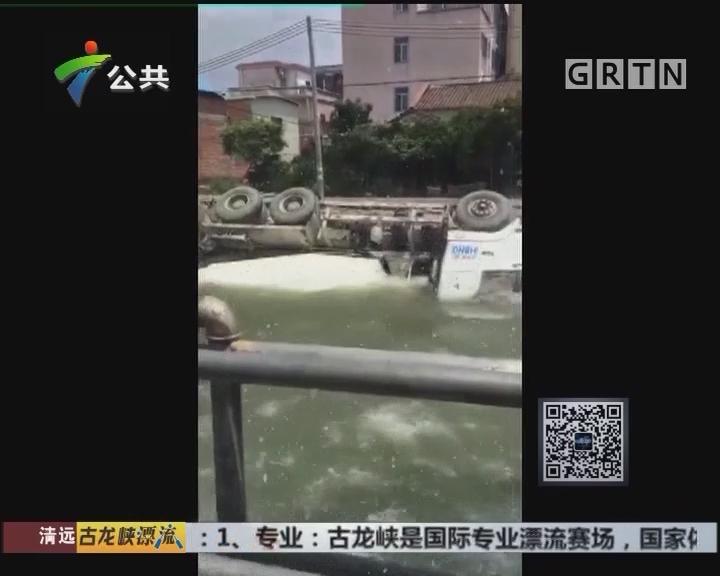 中山:搅拌车侧翻进河涌 幸无人员伤亡