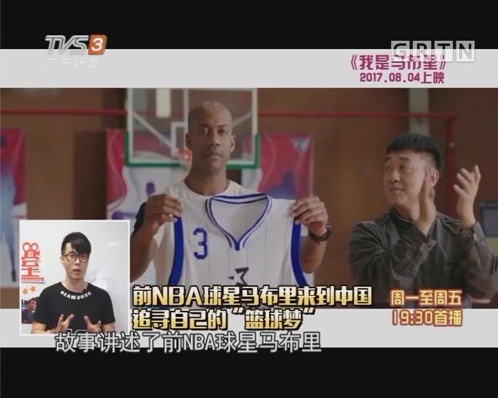"""《我是马布里》上演NBA球星的""""篮球梦"""""""