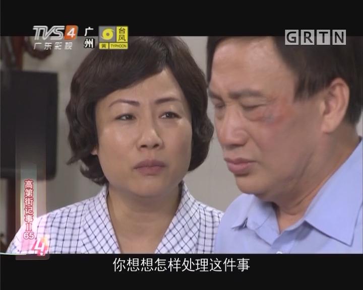 [2017-08-26]高第街记事:鱼肠蒸蛋