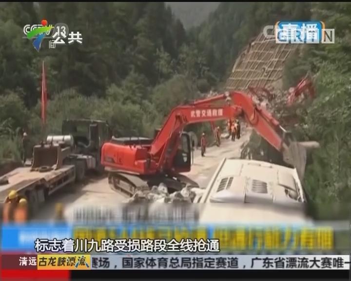 川九路受损路段全线抢通 救灾有序进行