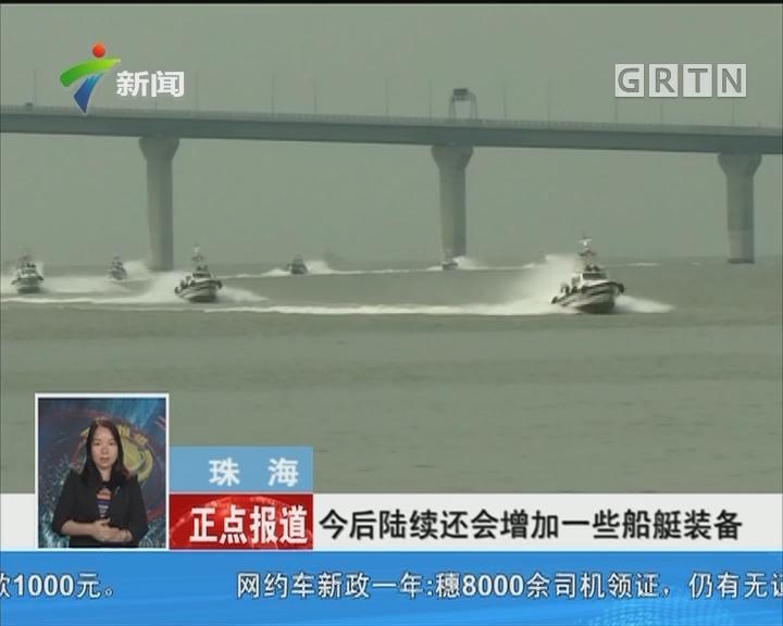 珠海:8艘新型摩托艇入列 建强海上作战力量