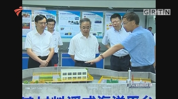 胡春华赴中山珠海惠州市调研 努力掌握关键核心技术