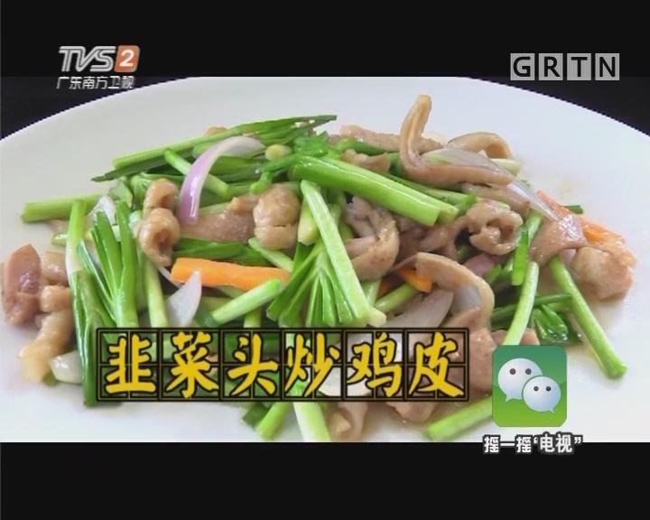 韭菜炒鸡皮