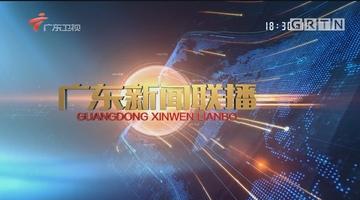 [HD][2017-08-17]广东新闻联播:深圳:部署前瞻技术研究 推动产业向前发展